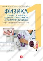 FIZIKA SA ZBIRKOM zadataka i priručnikom za laboratorijske vežbe za 1. razred srednjih medicinskih škola