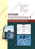 OSNOVE ELEKTROTEHNIKE 1 za 1. razred elektrotehničke škole