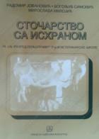 Stočarstvo sa ishranom za 1.-4. razred veterinarske i poljoprivredne škole (2013. god)