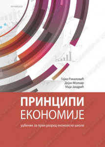 PRINCIPI EKONOMIJE – 1. razred ekonomske škole