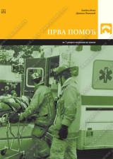 PRVA POMOĆ - 1. razred medicinske škole
