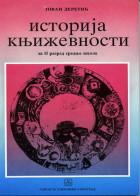 Istorija književnosti 2