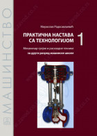 PRAKTIČNA NASTAVA SA TEHNOLOGIJOM 1 - mehaničar grejne i rashladne tehnike
