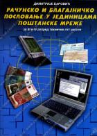 Računsko i blagajničko poslovanje u jedinicama poštanske mreže za 3. i 4. razred tehničke ptt škole