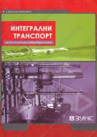 Integralni transport za 3. i 4