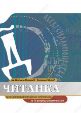 ČITANKA - 4. razred srednje škole (2016.god)