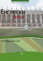 ENGLESKI JEZIK za 4. rezred S.Š.