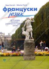 Francuski jezik za 4. razred gimnazije i ugostiteljsko-turističke škole