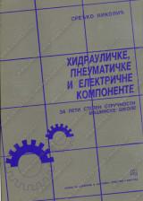 Hidraulične, pneumatičke i električne komponente - za specijalizaciju (5.stepen)