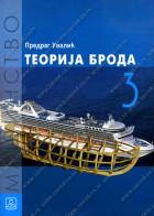 TEORIJA BRODA 3 - za brodograđevinskog tehničara