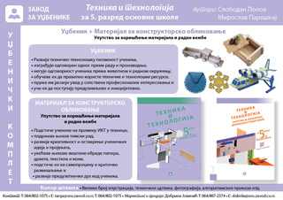 Novi udžbenički komplet - 1. i 5. razred za 2018/19. godinu